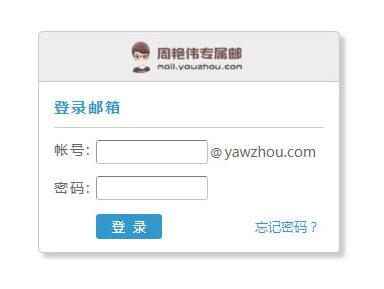 腾讯企业邮自定义登录界面模板简约大气